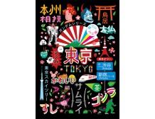 ICON'S TOKYO